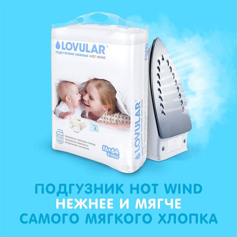 Подгузники LOVULAR Hot Wind нежнее и мягче хлопка